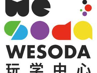超级苏达玩学中心(天虹商场店)