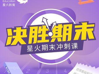 星火教育(闽侯校区)