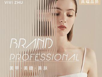 viviZHU专业品牌·美甲美睫美肤(义乌总店)
