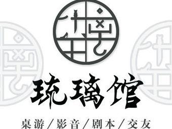 琉璃真人实景剧本演绎馆