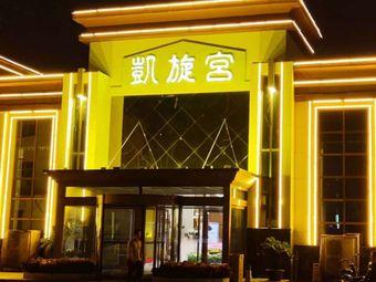 凯旋宫休闲会馆