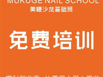 宁波木堇美甲培训学校