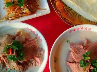 合馨园羊肉汤培训中心