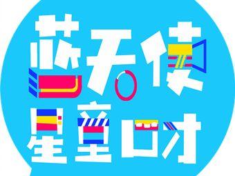 蓝天使河南电视台语言艺术中心(丰业广场店)