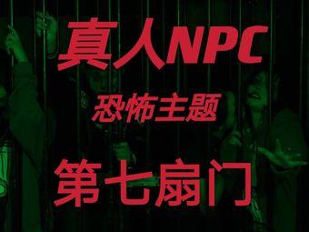 第7扇门 真人NPC惊悚空间(国贸店)
