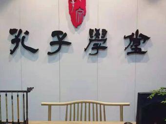 启新孔子学堂