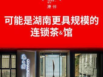 唐羽茶馆(窑湾旗舰店)