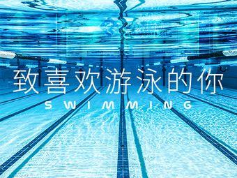 美力恒运动城·四季恒温游泳池