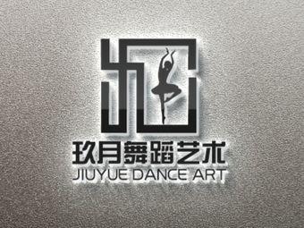 玖月舞蹈艺术JiuYue Dance Art