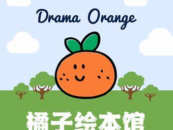 橘子绘本馆