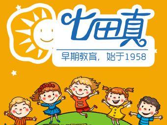 七田真早期教育(台州青悦城中心)