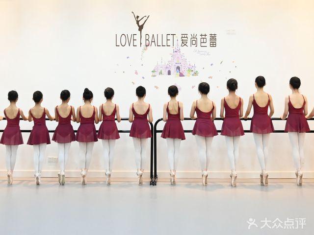 爱尚芭蕾舞蹈中心