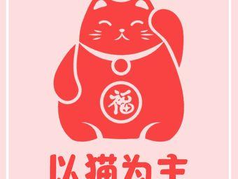 以猫为主•优选猫舍犬舍•猫狗活体