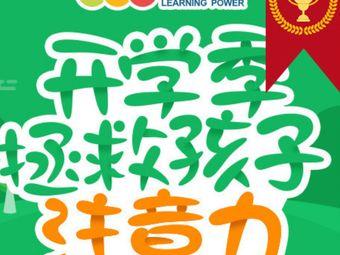 金色雨林·感觉统合·注意力·学习能力提升(凯旋门中心店)