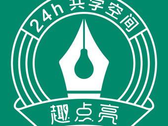 趣点亮24H自习室(太湖店)