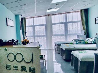 百年吴越专业祛痘(七一路店)