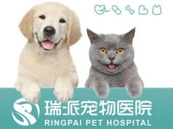 瑞派宠物医院(粤宠季华店)