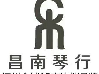 昌南琴行&艺术教育(西湖店)