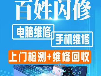 百姓闪修电脑手机空调维修(曹杨路店)
