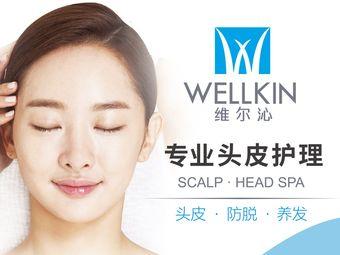 WELLKIN維爾沁頭皮健發管理中心(世紀匯店)