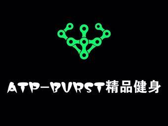 ATP-BURST精品健身(海能智慧广场店)