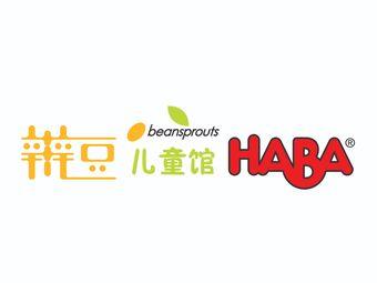 辫豆HABA儿童馆·逻辑思维(云龙万达店)