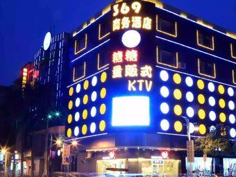 糖糖量贩式KTV