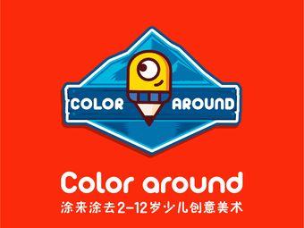 ColorAround涂来涂去创意美术(南丰城校区)