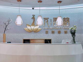 瓦西格定制瑜伽(阳明国际店)