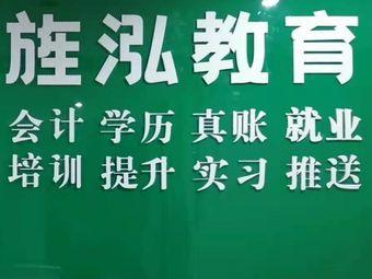 旌泓教育会计培训(万达广场店)