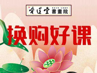 爱莲堂书画院·文茶墨香(奉贤百联旗舰校)