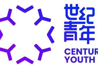 世纪青年外国语培训中心