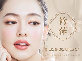 衿莯日式美肌
