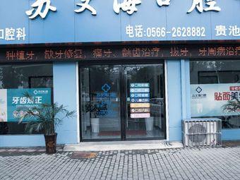 苏文海口腔诊所