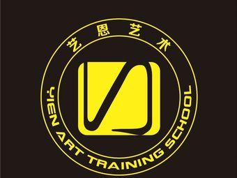 艺恩艺术舞蹈培训学校(中正锦城校区)