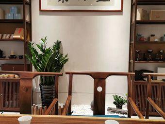 五行文化茶艺馆