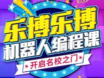 乐博乐博机器人编程学习中心(涪陵店)