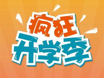 苏州魔酷方亲子魔方教育(新区校区)
