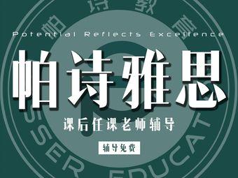 帕诗教育 · 雅思托福(大学城校区)