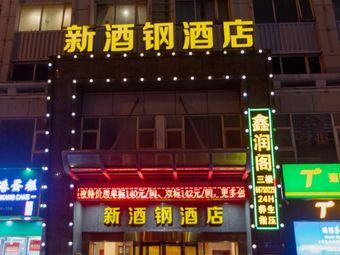 鑫润阁养生会馆