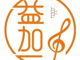 益加一音乐教育