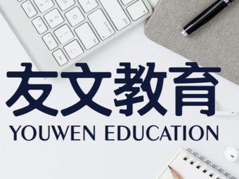 友文教育(新亚店)