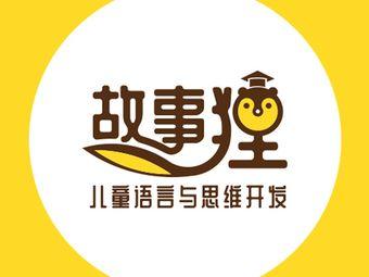 故事狸(中海环宇城店)