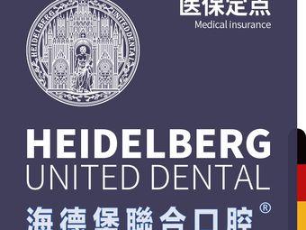 天津市海德堡聯合口腔醫院