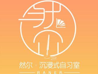 然尔·沉浸式自习室(苏宁广场店)