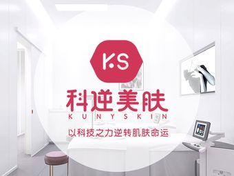 KS 科逆美肤祛痘(江头店)
