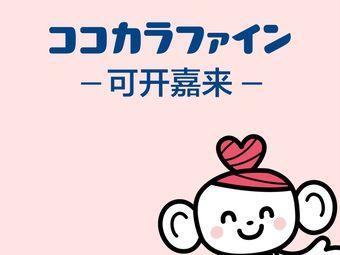 可开嘉来日本美妆集合店(美罗城店)