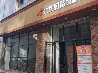 六藝射箭館(城北店)