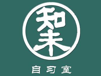 知未独立空间自习室(临顿路店)