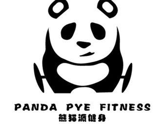 熊猫派健身工作室(圣地雅歌店)